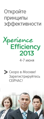 Выставка Xperience Efficiency 2013